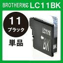 【単品】LC11bk LC11 インク ブラザー 黒 プリンターインク インクカートリッジ 互換インク brother MFC-6890CN MFC-6490CN MFC-5890CN..
