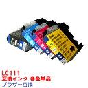 インク【単品】ブラザー LC111 LC111BK LC11...