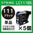 【単品】LC111bk ×5セット LC111 インク ブラ...