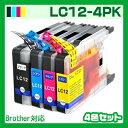 LC12-4PK インク インクカートリッジ ブラザー プリンターインク LC12 4色パック 互換インク 互換 インキ LC17 LC17bk LC12BK LC12C LC12M LC12Y LC