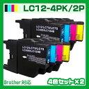 【】インク ブラザー【LC12-4PK×2セット】インクカートリッジ brother LC12 4色パック 互換 プリンターインク 互換インク 4色 bk LC12-4PK LC12BK LC12C