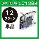 【単品】LC12bk LC12 インク ブラザー 黒 プリンターインク インクカートリッジ 互換インク brother MFC-J6910CDW MFC-J6710CDW MFC-J6510DW MFC-J5910CDW MFC-J960DN MFC-J960DWN MFC-J955DN MFC-J955DWN MFC-J860DN MFC-J860DWN 12 純正インクと同等 ブラック BK LC12-4pk