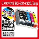 BCI-321+320/5MP インク キャノン canon インクカートリッジ 5色セット プリンターインク BCI-321 320 BCI-320 BCI-320PGBK BCI-321BK BCI-321M BCI-321Y BCI-321C 321 PIXUS MP640 MP630 MP620 MP560 MP550 MP540 MX870 MX860 iP4700 iP4600 iP3600 純正インク