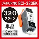 BCI-320BK 単品 インク キャノン BCI-320PGBK BCI-326 320/6MP BCI-326 320/5MP インクカートリッジ BCI320bk プリンターインク canon 320 PIXUS MP990 MP980 MP640 MP630 MP620 MP560 MP550 MP540 MX870 MX860 iP4700 iP4600 iP3600 互換インク 黒 ブラック bk black