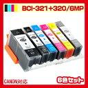 【BCI-321+320/6MP】 インク キャノン インクカートリッジ 6色セット プリンターインク 互換インク インキ INKI キヤノン canon BCI-321 320 BCI-320 BCI-320PGBK BCI-321BK BCI-321M BCI-321Y BCI-321GY PIXUS MP990 MP980 321 純正インクと同等 送料無料