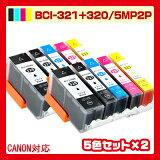 【BCI-321+320/5mp ×2セット】インク キャノン canon インクカートリッジ 5色セット プリンターインク 互換インク インキ INKI キヤノン BCI-321 320 BCI-320 BCI-320PGBK BCI-321BK BCI-321M BCI-321Y 321 純正インクと同等 送料無料