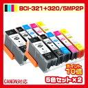 インク キャノン BCI321+320/5mp ×2セット MP640 MP630 MX860 MX870 iP4700 5色セット ICチップ付 プリンターインク インクカートリッジ キヤノン インキ pixus ピクサス bci321+320 321 320 pgbk bk c m y マルチパック 5色パック 純正インクと同等10倍 送料無料