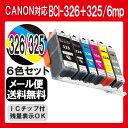 BCI-326+325/6mp インク キャノン インクカートリッジ 6色セット プリンターインク 互換インクタンク canon インキ BCI-326 BCI-325 325PGBK BCI-326BK BCI-326M BCI-326Y BCI-326GY 326 325 pixus MG8230 MG8130 MG6230 MG6130 6色パック 純正インクと同等送料無料