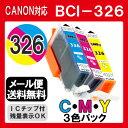 【3色セット】 BCI-326C M Y インク キャノン BCI326C BCI-326+325/6MP BCI-326+325/5MP インクカートリッジ プリンターインク 互換インク canon 326 PIXUS MG8230 MG8130 MG6230 MG6130 MG5330 MG5230 MG5130 MX893 MX883 iP4930 iP4830 iX6530 純正インクと同等