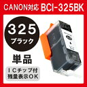 BCI-325BK 単品 インク キャノン BCI-325PGBK BCI-326+325/6MP BCI-326+325/5MP インクカートリッジ BCI325bk プリンターインク 互換インク canon 325 PIXUS MG8230 MG6230 MG6130 MG5330 MG5230 MX893 純正インクと同等 黒 ブラック bk black