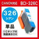 BCI-326C 単品 インク キャノン BCI326C BCI-326+325/6MP BCI-326+325/5MP インクカートリッジ 326C プリンターインク 互換インク canon 326 PIXUS MG8230 MG8130 MG6230 MG6130 MG5330 MG5230 MG5130 MX893 MX883 iP4930 iP4830 iX6530 純正インクと同等 青 シアン C Cyan