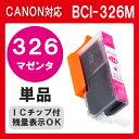 BCI-326M 単品 インク キャノン BCI326M BCI-326+325/6MP BCI-326+325/5MP インクカートリッジ 326M プリンターインク canon 326 PIXUS MG8230 MG8130 MG6230 MG6130 MG5330 MG5230 MG5130 MX893 MX883 iP4930 iP4830 iX6530 純正インクと同等 赤 マゼンタ M magenta