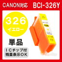 BCI-326Y 単品 インク キャノン BCI326Y BCI-326+325/6MP BCI-326+325/5MP インクカートリッジ 326Y プリンターインク canon 326 PIXUS MG8230 MG8130 MG6230 MG6130 MG5330 MG5230 MG5130 MX893 MX883 iP4930 iP4830 iX6530 純正インクと同等 黄 イエロー Y yellow