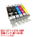 色が選べるBCI-371xl 370xl/5mp インク キャノン インクカートリッジ canon プリンターインク 370xl 371xl MG7730F MG7730 MG6930 MG5730 BCI-371 370/5mp 大容量 5色 互換インク 370BK 371XLBK 371XLM 371XLY371 370 互換インクマルチパック