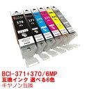 色が選べるBCI-371xl 370xl/6mp インク キャノン インクカートリッジ キヤノン canon プリンターインク 370xl 371xl TS9030 TS8030 TS6030 TS5030 BCI-371 370/6mp 互換インク 370BK 371XLBK 371XLM 371XLY 371XLGY 371 370