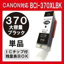 BCI-370XLBK 370 BK ブラック 黒 単品 インク canon 370BK キャノン インクカートリッジ プリンターインク PIXUS TS9030 TS8030 MG7730F MG7730 MG6930 MG5730 互換インク BCI370XLBK 大容量 BCI-371XL+370XL/5MP BCI-371XL+370XL/6MP blcak 純正インクと同等