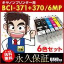 BCI-371XL+370XL/6MP 互換インクカートリッ...