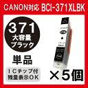 BCI-371XLBK ×5セット 371 BK ブラック 黒 単色 インク canon 371BK キャノン インクカートリッジ プリンターインク PIXUSTS9030 TS8030 MG7730F MG7730 MG6930 MG5730 互換インク BCI371XLBK 大容量 BCI-371XL+370XL/5MP BCI-371XL+370XL/6MP blcak 純正インクと同等