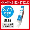 BCI-371XLC 371 C シアン 青 単品 インク canon 371C キャノン インクカートリッジ プリンターインク PIXUS TS9030 TS8030 MG7730F MG7730 MG6930 MG5730 互換インク BCI371XLC 大容量 BCI-371XL+370XL/5MP BCI-371XL+370XL/6MP cyan 純正インクと同等