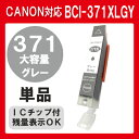 BCI-371XLGY 371 GY グレー 灰色 単品 インク canon 371GY キャノン インクカートリッジ プリンターインク PIXUS TS9030 TS8030 MG7730F MG7730 MG6930 互換インク BCI371XLGY 大容量BCI-371XL 370XL/5MP BCI-371XL 370XL/6MP grey 互換インク