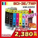 インク キャノン キヤノン BCI3E 7色セット プリンターインク pixus ピクサス BCI3E/7MP BCI3eBK BCI3eC...