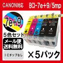 BCI-7e 9/5MP×5セット インク キャノン 5色セット インクカートリッジ プリンターインク 互換インク canon5色 マルチパック BCI-9BK BCI-7eBK BCI-7eC BCI-7eM BCI-7eY PIXUS MP830 MP810 MP800 MP610 MP600 MP500 MX850 7 9 純正インク