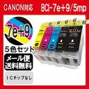 BCI-7e 9/5MP インク キャノン 5色セット インクカートリッジ プリンターインク 互換インク canon5色 マルチパック BCI-9BK BCI-7eBK BCI-7eC BCI-7eM BCI-7eY PIXUS MP830 MP810 MP800 MP610 MP600 MP500 MX850 7 9 純正インク