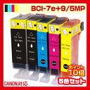 BCI-7e+9 5色セット インク キャノン プリンターインク インクカートリッジ canon pixus ピクサス BCI-7e+9/5MPMP600 BCI-9BK BCI-7eBK BCI-7eC BCI-7eM BCI-7eYMX850 iP5200R iP4500 iP4300 iP4200 MP830 MP810 MP800 MP610 MP500 7 9 純正インクと同等 送料無料