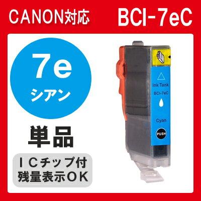 単品 BCI-7eC 青 シアン インク キャノン BCI7eC BCI7e+9/5mp BCi-3e+7e/5mp BCI-7e+9/4mpインクカートリッジ 7eC プリンターインク 互換インク canon 7 7e MP970 MP960 MP950 MP900 MP830 MP810 MP800 MP790 MP770 MP610 互換インク C Cyan