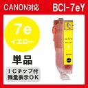 単品 BCI-7eY 黄 イエロー インク キャノン BCI7eY BCI7e+9/5mp BCi-3e+7e/5mp BCI-7e+9/4mpインクカートリッジ 7eY プリンターインク 互換インク canon 7 7e MP970 MP960 MP950 MP900 MP830 MP810 MP800 MP790 MP770 MP610 MP600 MP520 純正インクと同等 Y yellow