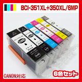 BCI-351xl+350xl/6mp ���� ����Υ� �������ȥ�å� ����Υ� canon �ץ������ 350 351 ���� BCI-351XL+350XL/6MP BCI-351+350/6mp ������ 6�� �ߴ����� 350BK 351XLBK 351XLM 351XLY 351XLGY 351 350 ��ŷ ��������Ʊ��ޥ���ѥå� 6�� ����̵��