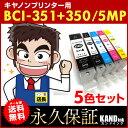 BCI-351XL+350XL/5MP CANON キヤノン...