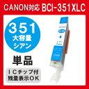 BCI-351XLC 351 シアン 青 単品 インク canon 351c キャノン インクカートリッジ プリンターインク MG7530F MG7530 MG7130 MG6730 MG6530 MG6330 MG5630 MG5530 MG5430 MX923 iP8730 iP7230 iX6830 互換インク 大容量 BCI-351XL+350XL/6MP 純正インクと同等