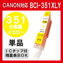 BCI-351XLY 351 イエロー 黄色 単品 インク canon 351Y キャノン インクカートリッジ プリンターインク MG7130 MG6530 MG6330 MG5530 MG5430 互換インク BCI351XLY 大容量 BCI-351XL+350XL/6MP BCI-351XL+350XL/5MP wellow 純正インクと同等