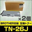 TN-26J ×2セット ブラザー トナー 互換トナー トナーカートリッジ DCP-7030 / DCP-7040 / HL-2140 / HL-2170W / MFC-7340 / MFC-7840W brother