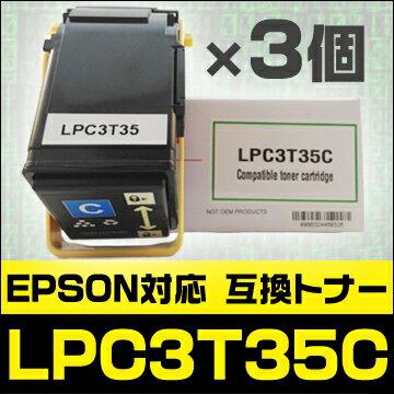 LPC3T35C×3セット ブラザー トナー 互換トナー トナーカートリッジ LP-S6160 新品互換トナー 1年保証 平日13時迄当日出荷 対応機種:LP-S6160