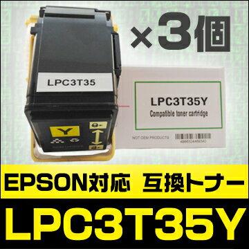 LPC3T35Y×3セット ブラザー トナー 互換トナー トナーカートリッジ LP-S6160 新品互換トナー 1年保証 平日13時迄当日出荷 対応機種:LP-S6160
