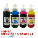 hsm-4cl 5個セット ハサミ EP-M570T EP-M570TE EW-M660FT EW-M660FTE インクボトル 互換 インク 4色セット hsm-bk hsm-c hsm-m hsm-y