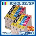 インク エプソン IC32 4色セット×2 プリンターインク インクカートリッジ 互換インク いんく 4色パック IC4CL32/2P ICBK32 ICC32 ICM32 ICY32 epson PM-A700 PM-A750 PM-D600 PMA750 PMA700 PMD600 楽天32 純正インクと同等 送料無料