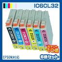 インク エプソン IC32 6色セット ICチップ付 プリンターインク インクカートリッジ INKI インキ epson Colorio カラリオ IC6CL32PMG720 PMG730 PMG800 PMG800V PMG820 32 互換インク