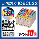 インク エプソン 【IC6CL32 6色セット】 プリンターインク インクカートリッジ IC32 互換インク インキ epson インク カートリッジ INKI 6色パック ICBK32 ICC32 ICM32 ICY32 ICLC32 ICLM32 32 互換インク メール便 ポイント10倍