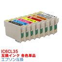 【単品】インク エプソン IC35 ICBK35 ICC35...
