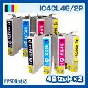 インク エプソン IC46 4色セット×2プリンターインク Colorio カラリオ IC4CL46 IC4CL46/2P ICBK46 ICC46 ICM46 ICY46 PX-101 PX-401A PX-402A PX-501A PX-FA700 PX-A620 PX-A640 PX-A720 PX-A740 PX-V780 epson 楽天46 お徳用 純正インクと同等 送料無料 インクカートリッジ