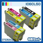 インク IC6CL50 インクカートリッジ エプソン epson IC50 6色セット プリンターインク ICBK50 互換インク 50 ICC50 ICM50 ICY50 ICLC50 ICLM50 EP-705A EP-804a EP-704A EP-804 EP-904A EP-302 EP-703A EP801A EP-802A ep901a 純正インク 送料無料