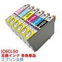 【単品】ICBK50 インク IC50 エプソン プリンターインク IC50 ICC50 ICM50 ICY50 ICLC50 ICLM50 epson インクカートリッジ 互換インク EP-705A EP-804a EP-704A EP-804 EP-904A EP-703A EP801A ep901a IC6CL50 6色セット 50 純正インク 黒 ブラック シアン マゼンタ イエロー