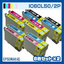 【IC6CL50×2セット】インク エプソン インクカートリッジ epson IC50 6色セット×2セット 6色パック プリンターインク インキ INKI ICBK50 ICC50 ICM50 ICY50 ICLC50 ICLM50 50 純正インクと同等 メール便 送料無料