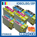 【IC6CL50×2セット】インク エプソン インクカートリッジ epson IC50 6色セット プリンターインク インキ 互換インク ICBK50 ICC50 ICM50 ICY50 ICLC50 ICLM50 EP803A EP803AW EP774A EP704 EP804AR EP804AW EP901A EP901F EP902A 純正インクと同等ポイント10倍 送料無料