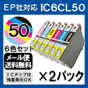【IC6CL50×2セット】インク エプソン インクカートリッジ epson IC50 6色セット×2セット 6色パック プリンターインク インキ ICBK50 ICC50 ICM50 ICY50 ICLC50 ICLM50 50 純正インクと同等 送料無料