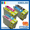 【IC6CL50】インク インクカートリッジ エプソン epson 6色セット プリンターインク IC50 ICBK50 互換インク INKI 楽天 ICC50 ICM50 ICY50 ICLC50 ICLM50 EP-705A EP-804a EP-804AW EP-704A EP-804 EP-904A EP-301 EP-302 EP-703A EP-801A 6色パック50 純正インク 送料無料