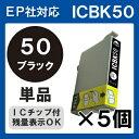 【単色】ICbk50 ×5セット IC50 インク エプソン 黒 プリンターインク インクカートリッジ epson EP-804A EP-804AR EP-804ARU EP-804AU EP-804AW EP-804AWU EP-901A EP-901F EP-902A EP-903A EP-903F EP-904A EP-904F 50ブラック BK IC50bk IC6CL50